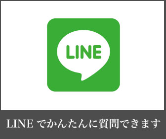 LINEで連絡できます